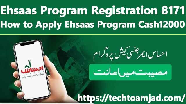 Ehsaas program registration 8171 – How to apply Ehsaas program 12000