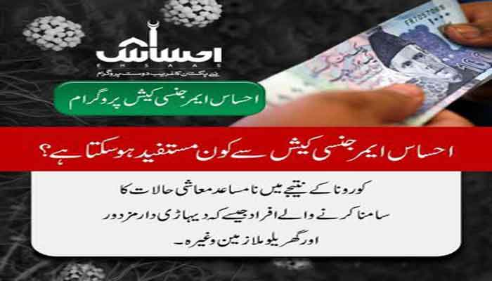PM Ehsaas Emergency Cash Program 2021 – How to Apply online full information