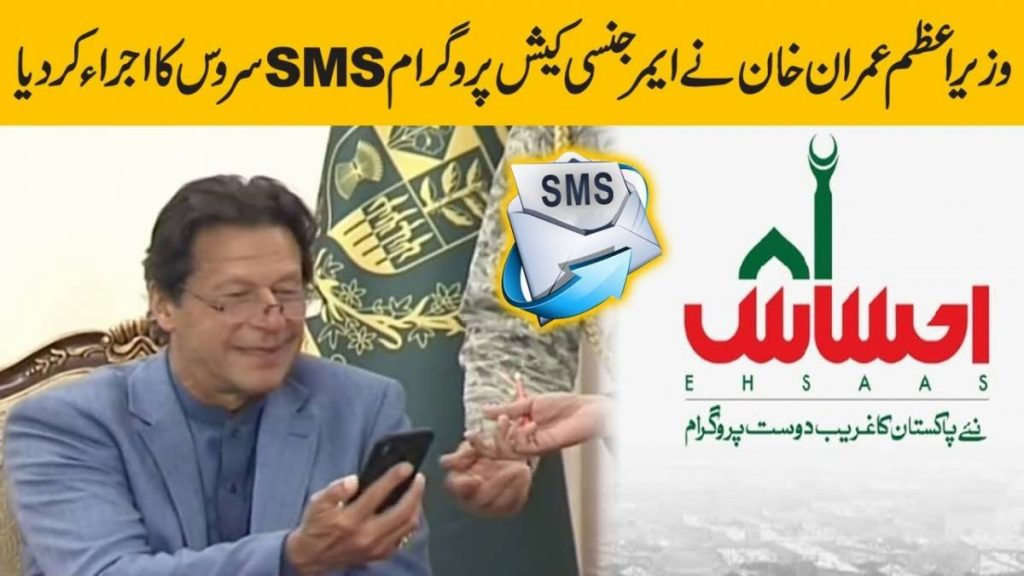 Ehsaas Emergency Cash Programme SMS service launched