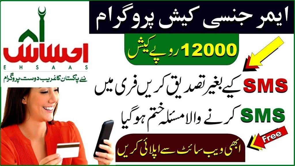 PM Ehsaas Emergency Cash Program 2021 Registration Last Date
